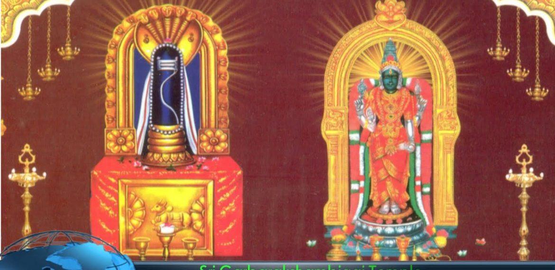 Garbarakshambigai Amman Temple, Tanjore Dist. Tamilnadu