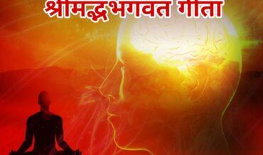 श्री मद्भभगवत के गीता श्लोकों में छिपा है आपकी समस्या का  समाधान